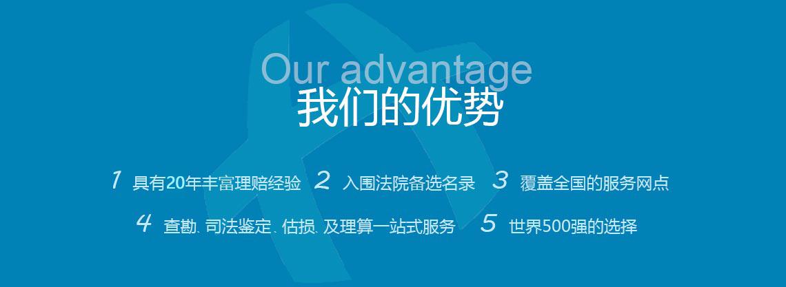 衡量行保险公估公司优势